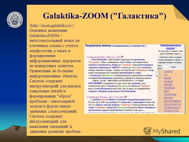 © ElVisti26 Galaktika-ZOOM (