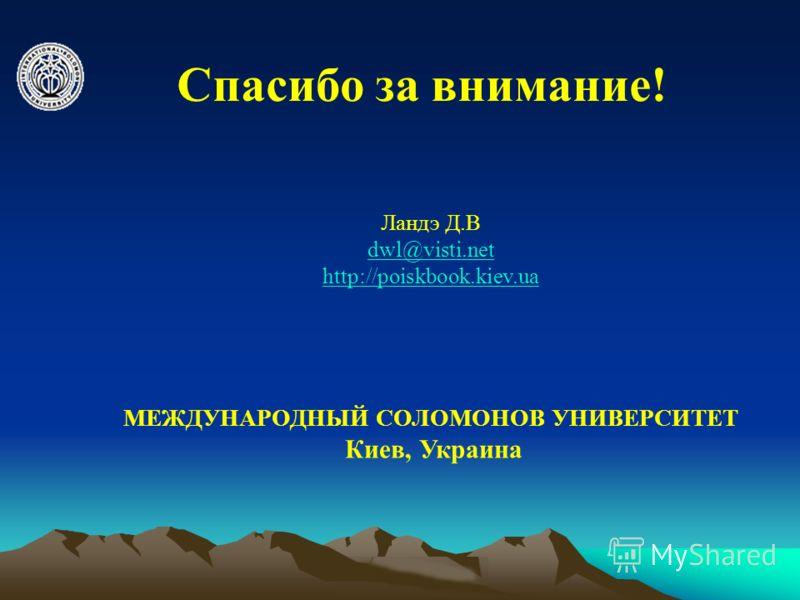 © ElVisti Спасибо за внимание! Ландэ Д.В dwl@visti.net http://poiskbook.kiev.ua МЕЖДУНАРОДНЫЙ СОЛОМОНОВ УНИВЕРСИТЕТ Киев, Украина