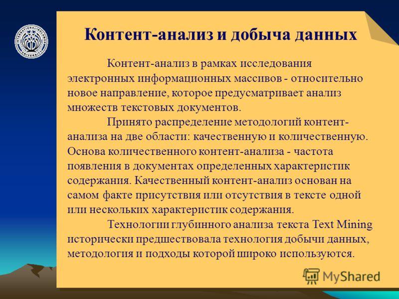 © ElVisti3 Контент-анализ и добыча данных Контент-анализ в рамках исследования электронных информационных массивов - относительно новое направление, которое предусматривает анализ множеств текстовых документов. Принято распределение методологий конте