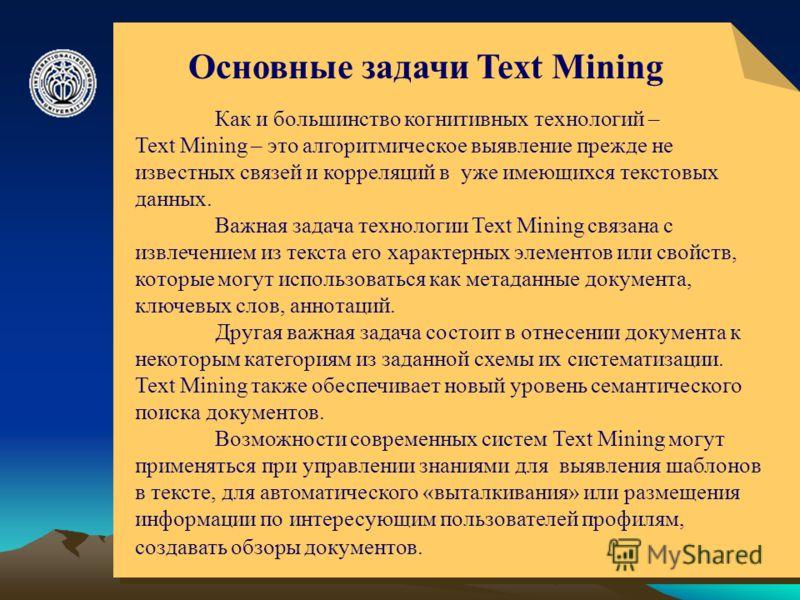 © ElVisti4 Основные задачи Text Mining Как и большинство когнитивных технологий – Text Mining – это алгоритмическое выявление прежде не известных связей и корреляций в уже имеющихся текстовых данных. Важная задача технологии Text Mining связана с изв