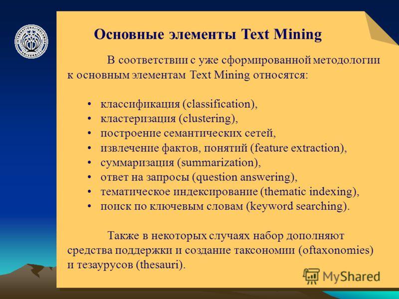 © ElVisti5 Основные элементы Text Mining В соответствии с уже сформированной методологии к основным элементам Text Mining относятся: классификация (classification), кластеризация (clustering), построение семантических сетей, извлечение фактов, поняти