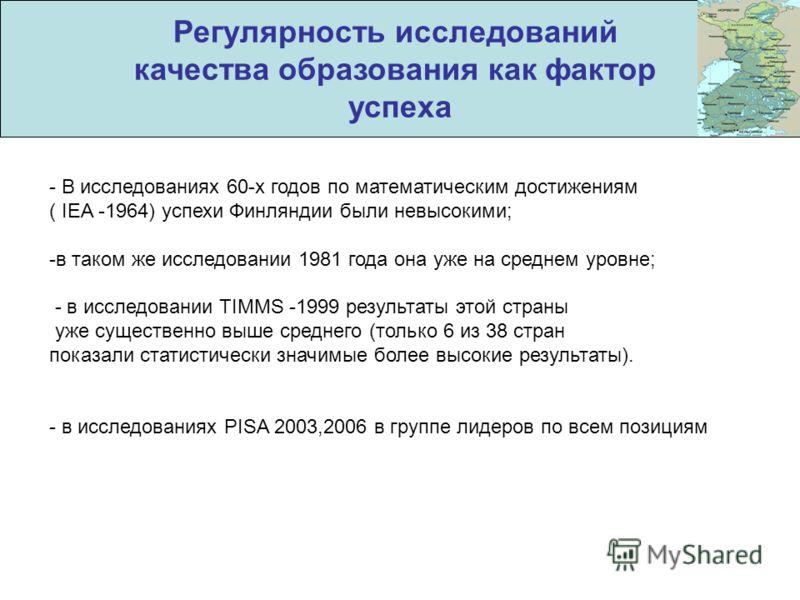 Регулярность исследований качества образования как фактор успеха - В исследованиях 60-х годов по математическим достижениям ( IEA -1964) успехи Финляндии были невысокими; -в таком же исследовании 1981 года она уже на среднем уровне; - в исследовании