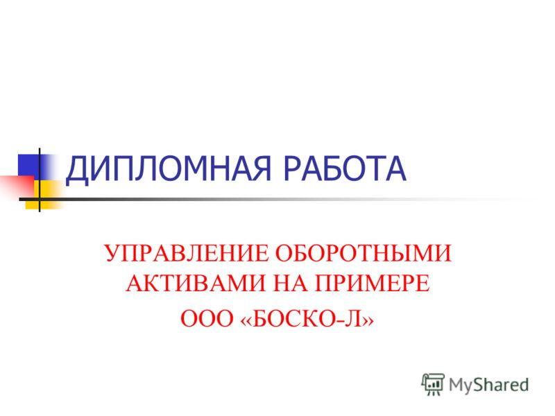 ДИПЛОМНАЯ РАБОТА УПРАВЛЕНИЕ ОБОРОТНЫМИ АКТИВАМИ НА ПРИМЕРЕ ООО « БОСКО - Л »