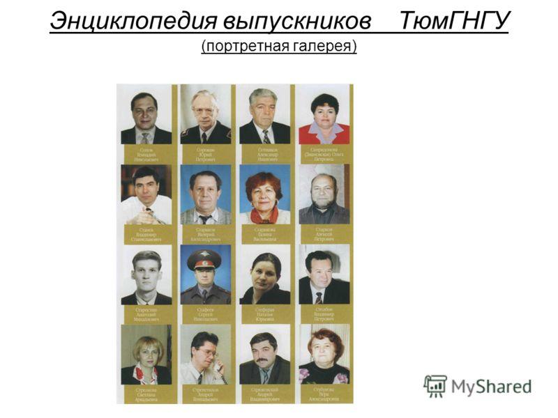 Энциклопедия выпускников ТюмГНГУ (портретная галерея)