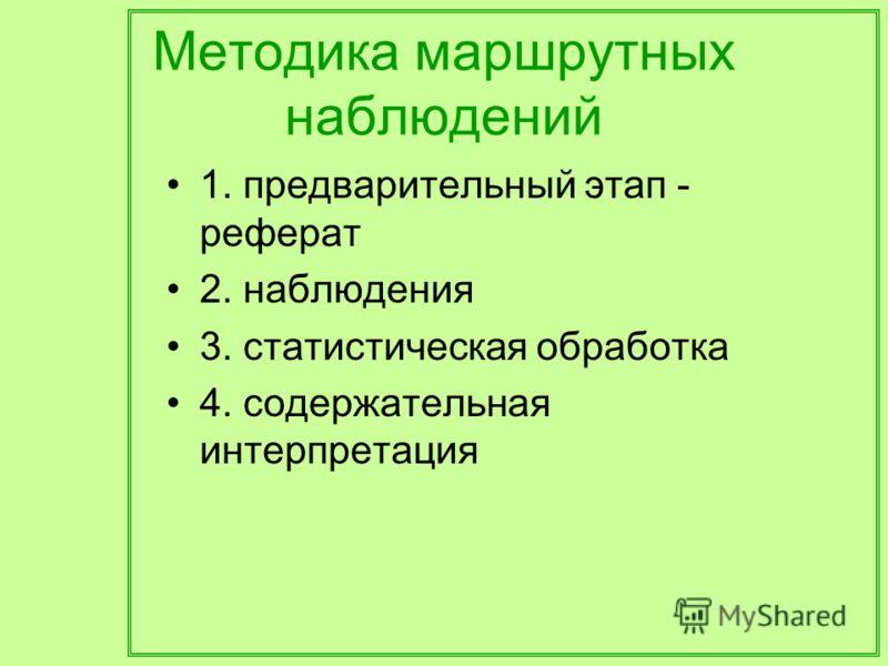 1. предварительный этап - реферат 2. наблюдения 3. статистическая обработка 4. содержательная интерпретация