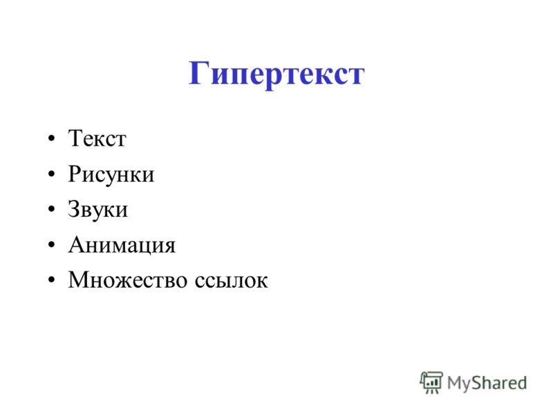 Гипертекст Текст Рисунки Звуки Анимация Множество ссылок