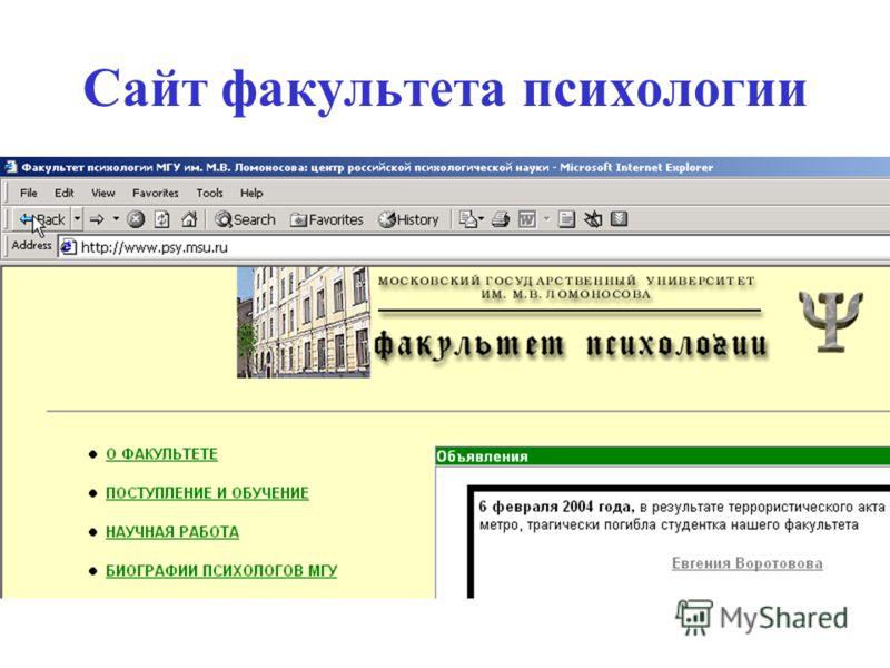 Сайт факультета психологии