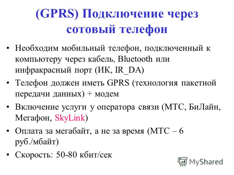 (GPRS) Подключение через сотовый телефон Необходим мобильный телефон, подключенный к компьютеру через кабель, Bluetooth или инфракрасный порт (ИК, IR_DA) Телефон должен иметь GPRS (технология пакетной передачи данных) + модем Включение услуги у опера