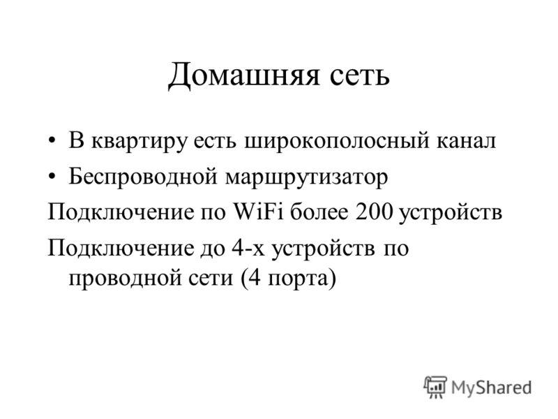 Домашняя сеть В квартиру есть широкополосный канал Беспроводной маршрутизатор Подключение по WiFi более 200 устройств Подключение до 4-х устройств по проводной сети (4 порта)