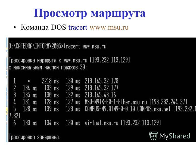 Просмотр маршрута Команда DOS tracert www.msu.ru