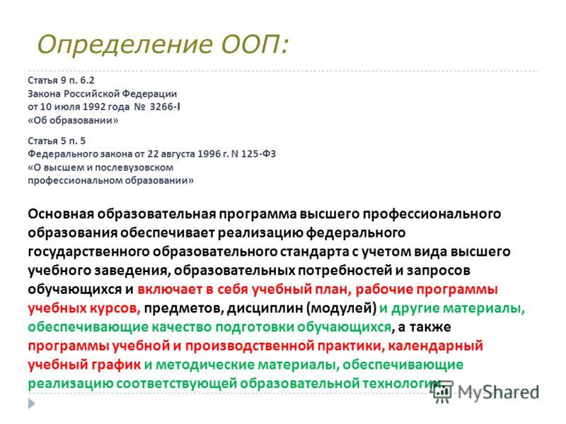 Определение ООП: Статья 9 п. 6.2 Закона Российской Федерации от 10 июля 1992 года 3266-I « Об образовании » Статья 5 п. 5 Федерального закона от 22 августа 1996 г. N 125- ФЗ « О высшем и послевузовском профессиональном образовании » Основная образова