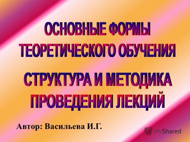 Автор: Васильева И.Г.