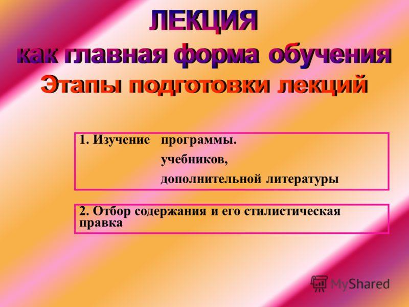 1. Изучение программы. учебников, дополнительной литературы 2. Отбор содержания и его стилистическая правка