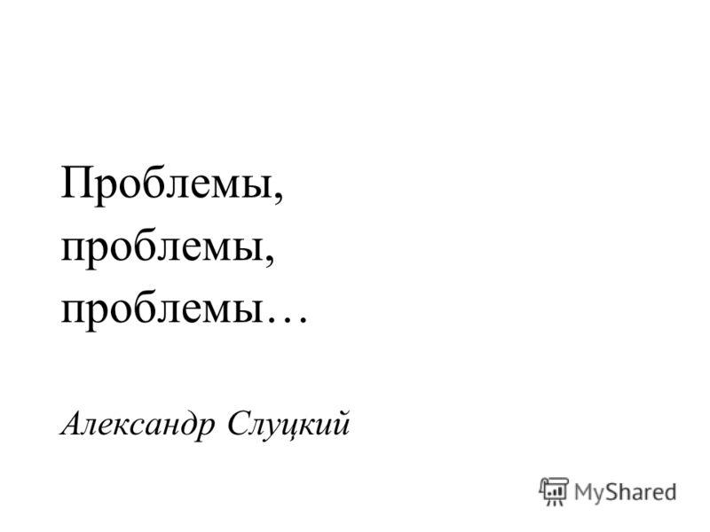 Проблемы, проблемы, проблемы… Александр Слуцкий