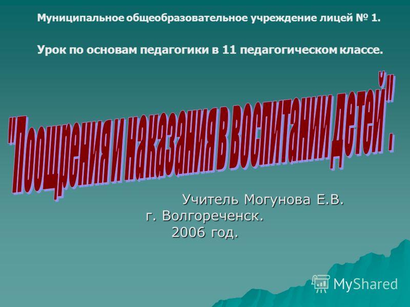 Учитель Могунова Е.В. г. Волгореченск. 2006 год. Муниципальное общеобразовательное учреждение лицей 1. Урок по основам педагогики в 11 педагогическом классе.