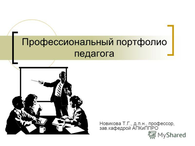 Профессиональный портфолио педагога Новикова Т.Г., д.п.н., профессор, зав.кафедрой АПКиППРО