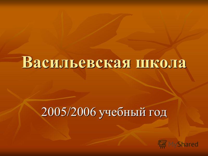 Васильевская школа 2005/2006 учебный год
