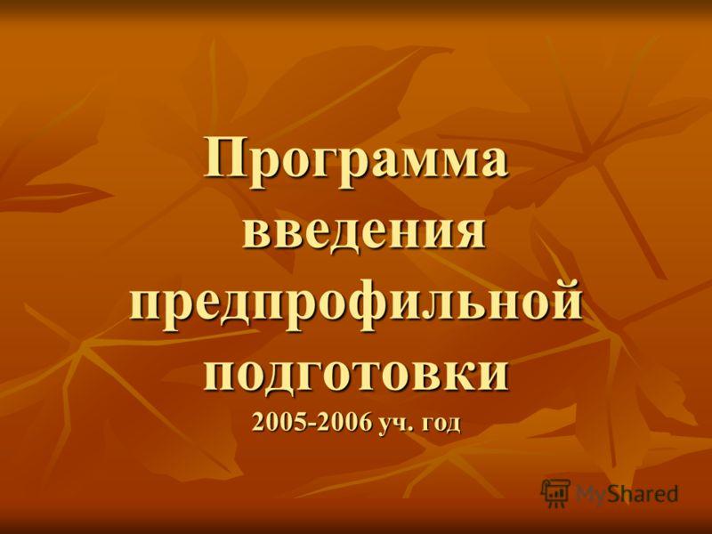 Программа введения предпрофильной подготовки 2005-2006 уч. год
