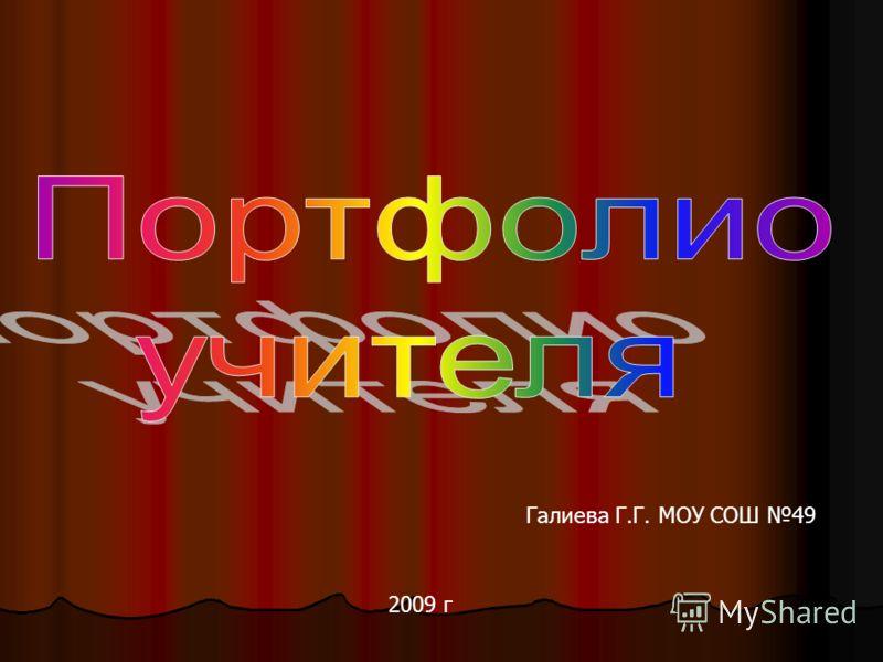 Галиева Г.Г. МОУ СОШ 49 2009 г