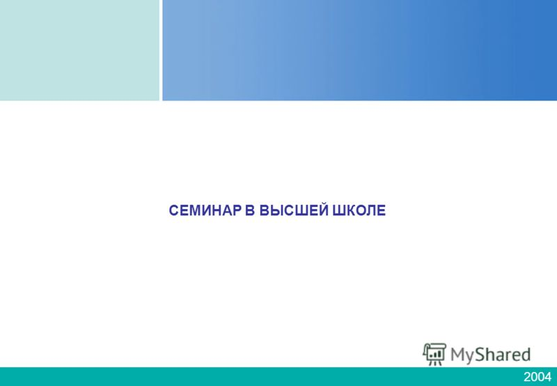 2004 СЕМИНАР В ВЫСШЕЙ ШКОЛЕ