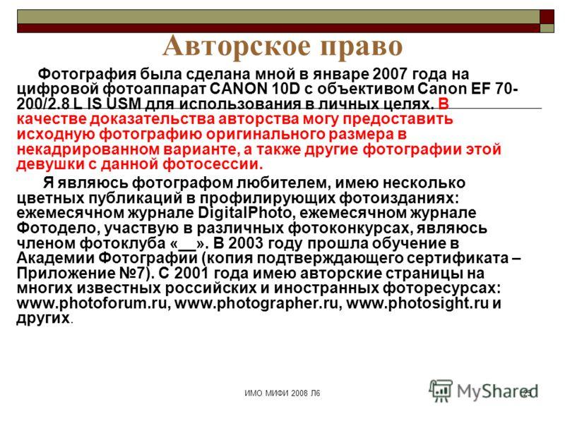 ИМО МИФИ 2008 Л625 Авторское право Фотография была сделана мной в январе 2007 года на цифровой фотоаппарат CANON 10D с объективом Canon EF 70- 200/2.8 L IS USM для использования в личных целях. В качестве доказательства авторства могу предоставить ис