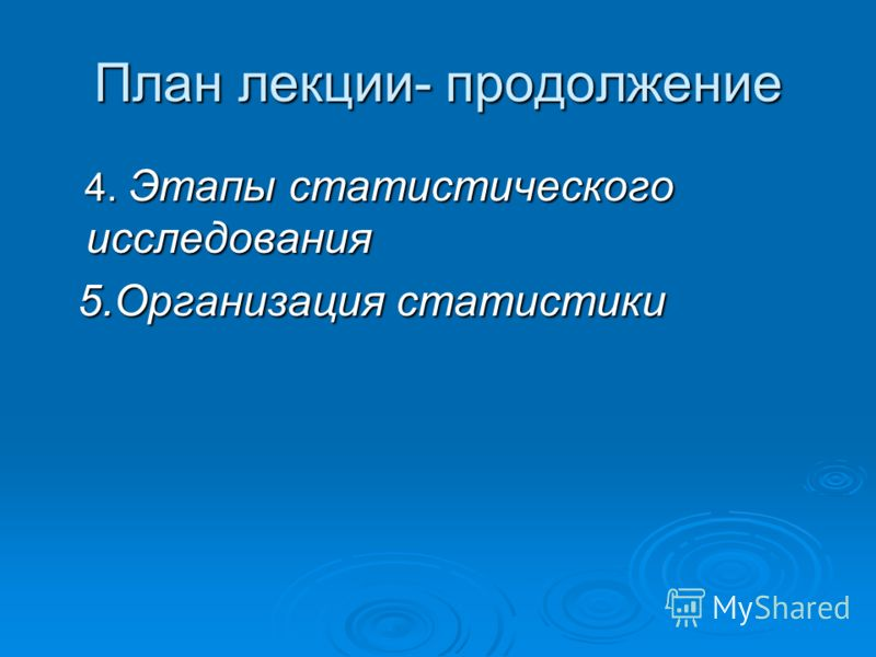 План лекции- продолжение 4. Этапы статистического исследования 4. Этапы статистического исследования 5.Организация статистики 5.Организация статистики