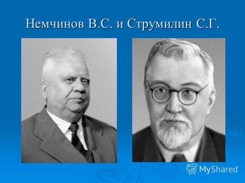 Немчинов В.С. и Струмилин С.Г.