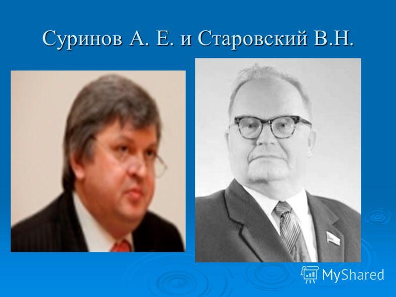 Суринов А. Е. и Старовский В.Н.