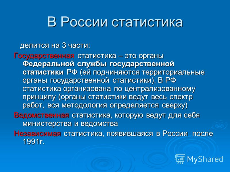 В России статистика делится на 3 части: делится на 3 части: Государственная статистика – это органы Федеральной службы государственной статистики РФ (ей подчиняются территориальные органы государственной статистики). В РФ статистика организована по ц