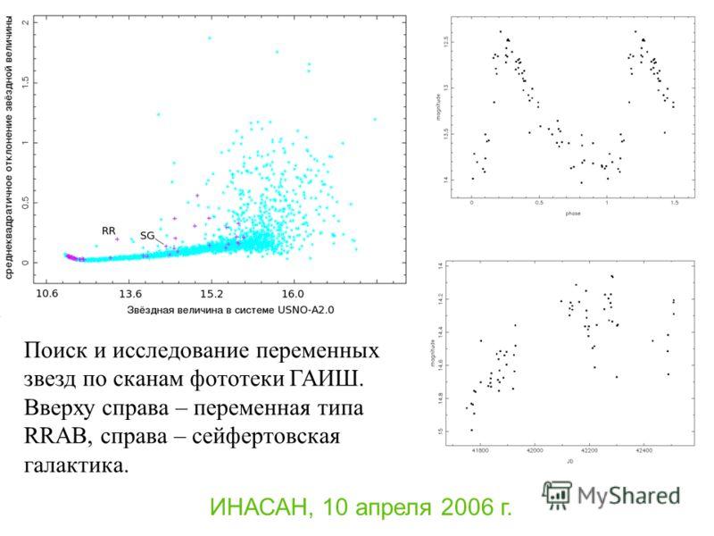 Поиск и исследование переменных звезд по сканам фототеки ГАИШ. Вверху справа – переменная типа RRAB, справа – сейфертовская галактика.