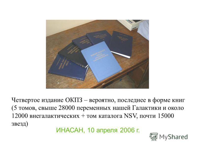 Четвертое издание ОКПЗ – вероятно, последнее в форме книг (5 томов, свыше 28000 переменных нашей Галактики и около 12000 внегалактических + том каталога NSV, почти 15000 звезд)