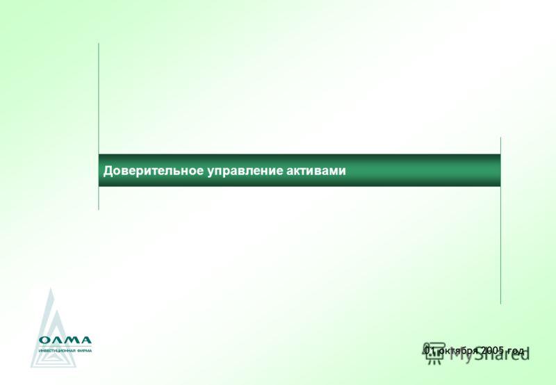 Доверительное управление активами 01 октября 2005 год