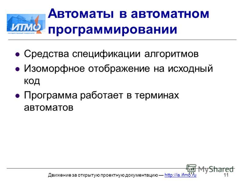 11Движение за открытую проектную документацию http://is.ifmo.ru Автоматы в автоматном программировании Средства спецификации алгоритмов Изоморфное отображение на исходный код Программа работает в терминах автоматов