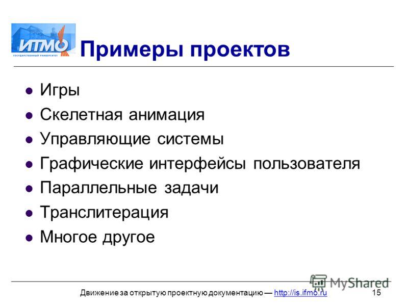 15Движение за открытую проектную документацию http://is.ifmo.ru Примеры проектов Игры Скелетная анимация Управляющие системы Графические интерфейсы пользователя Параллельные задачи Транслитерация Многое другое