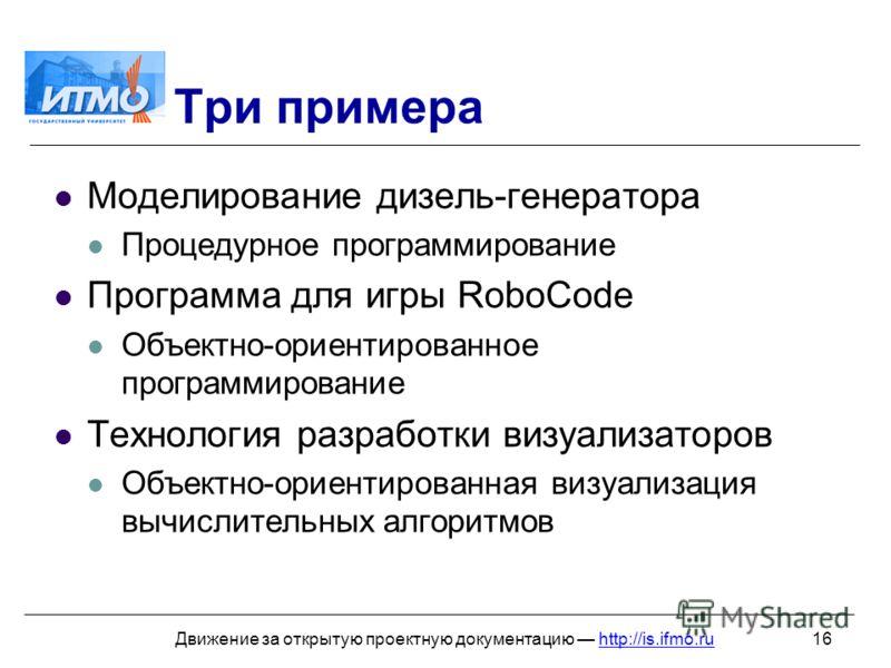 16Движение за открытую проектную документацию http://is.ifmo.ru Три примера Моделирование дизель-генератора Процедурное программирование Программа для игры RoboCode Объектно-ориентированное программирование Технология разработки визуализаторов Объект