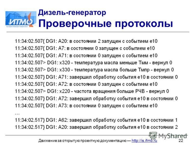 22Движение за открытую проектную документацию http://is.ifmo.ru Дизель-генератор Проверочные протоколы