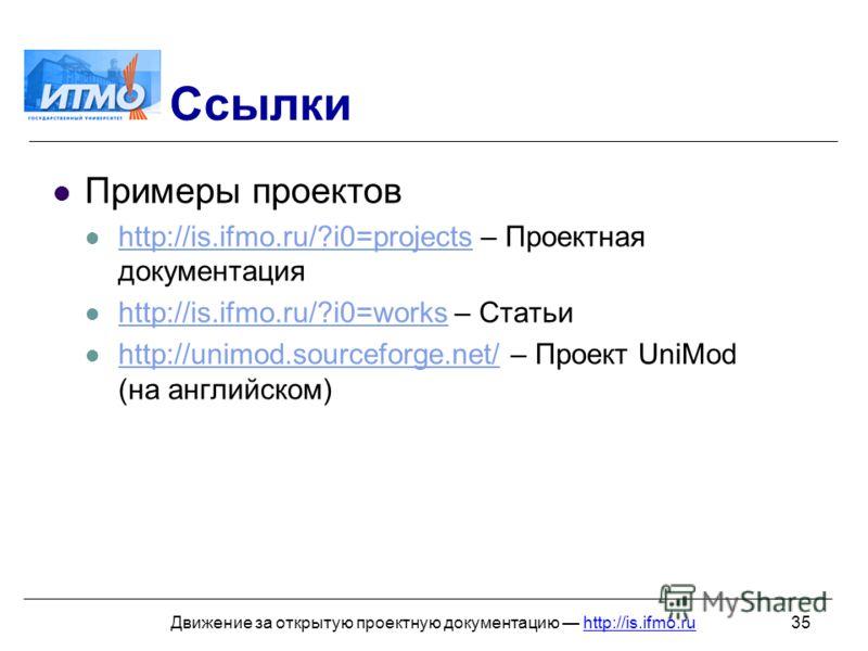 35Движение за открытую проектную документацию http://is.ifmo.ru Ссылки Примеры проектов http://is.ifmo.ru/?i0=projects – Проектная документация http://is.ifmo.ru/?i0=projects http://is.ifmo.ru/?i0=works – Статьи http://is.ifmo.ru/?i0=works http://uni