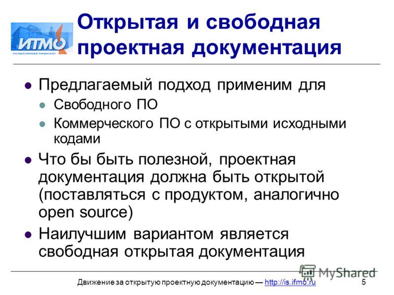 5Движение за открытую проектную документацию http://is.ifmo.ru Открытая и свободная проектная документация Предлагаемый подход применим для Свободного ПО Коммерческого ПО с открытыми исходными кодами Что бы быть полезной, проектная документация должн