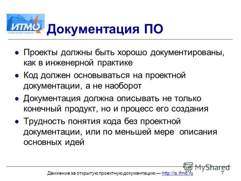7Движение за открытую проектную документацию http://is.ifmo.ru Документация ПО Проекты должны быть хорошо документированы, как в инженерной практике Код должен основываться на проектной документации, а не наоборот Документация должна описывать не тол