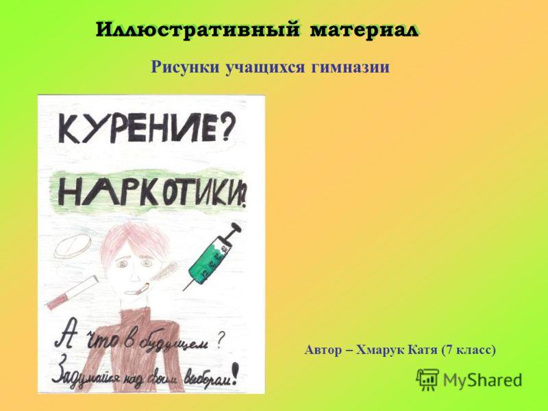Иллюстративный материал Автор – Хмарук Катя (7 класс) Рисунки учащихся гимназии