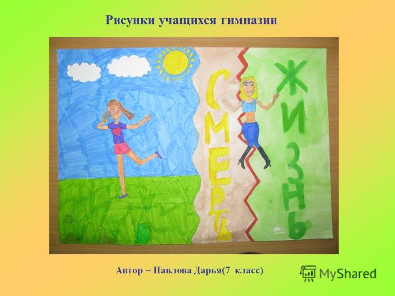 Автор – Павлова Дарья(7 класс)