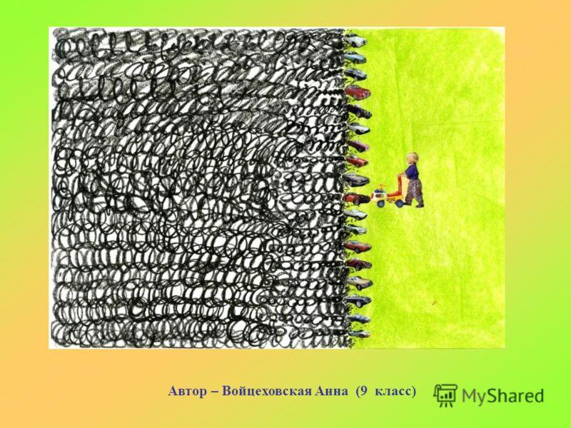 Автор – Войцеховская Анна (9 класс)