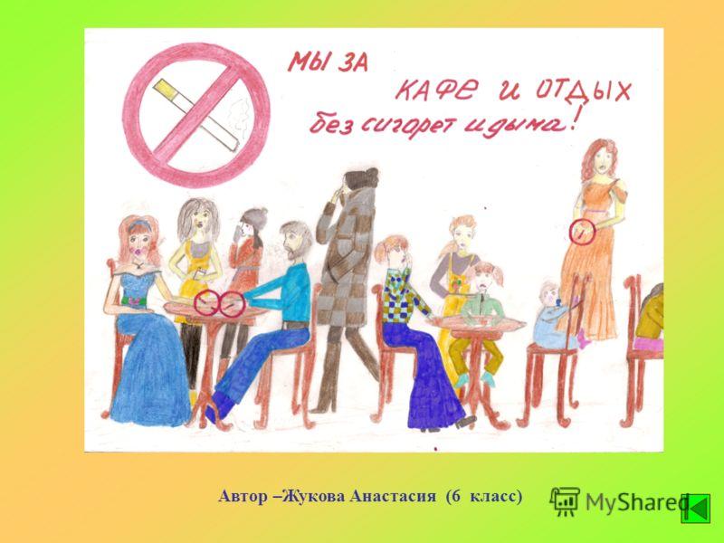 Автор –Жукова Анастасия (6 класс)