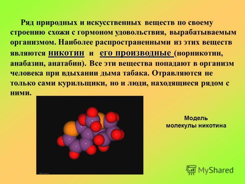 никотинего производные Ряд природных и искусственных веществ по своему строению схожи с гормоном удовольствия, вырабатываемым организмом. Наиболее распространенными из этих веществ являются никотин и его производные (норникотин, анабазин, анатабин).