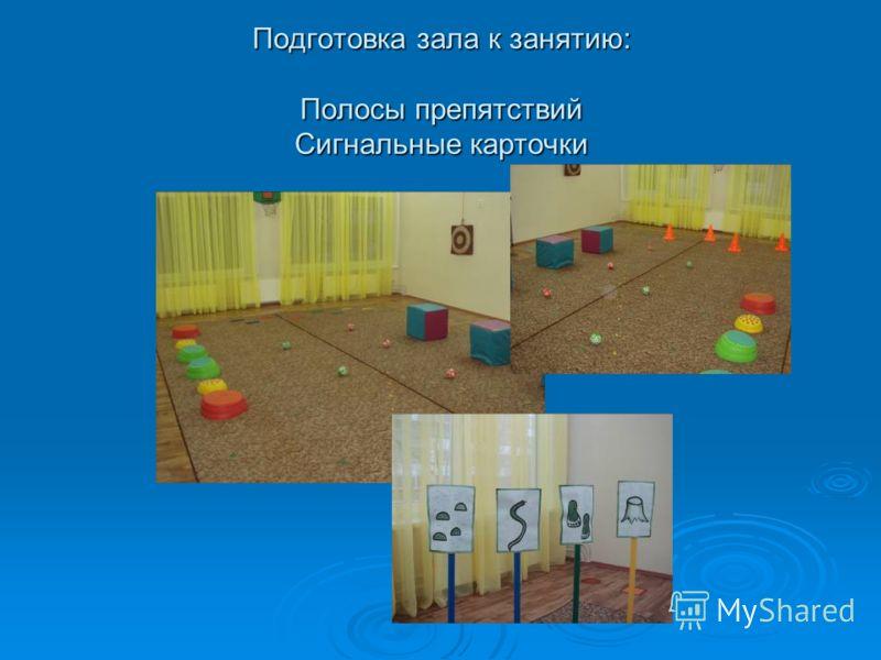 Подготовка зала к занятию: Полосы препятствий Сигнальные карточки