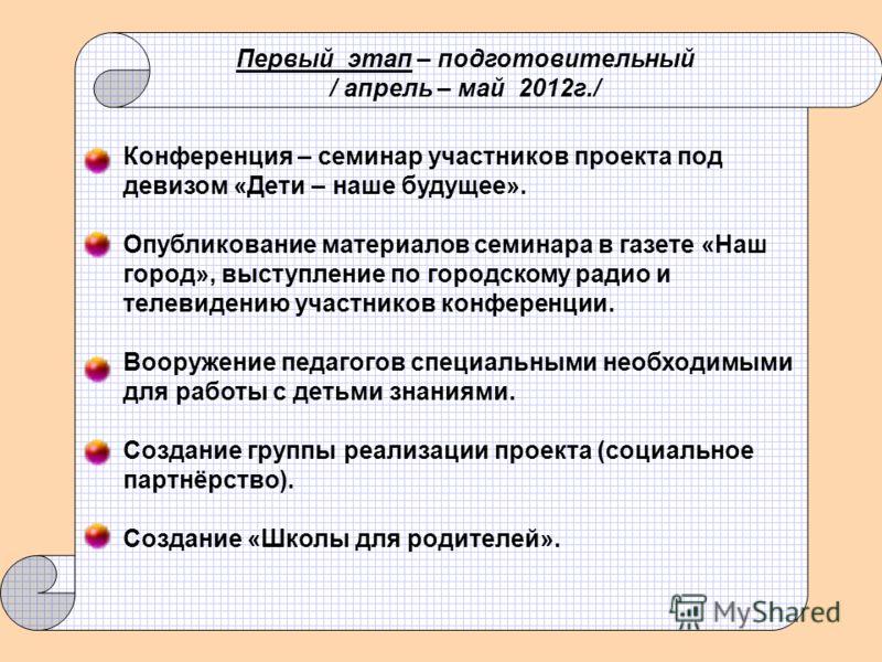 Третий этап – заключительный / май 2013г./ Второй этап – практический /сентябрь 2012 – апрель 2013/ Первый этап – подготовительный / апрель – май 2012 г./