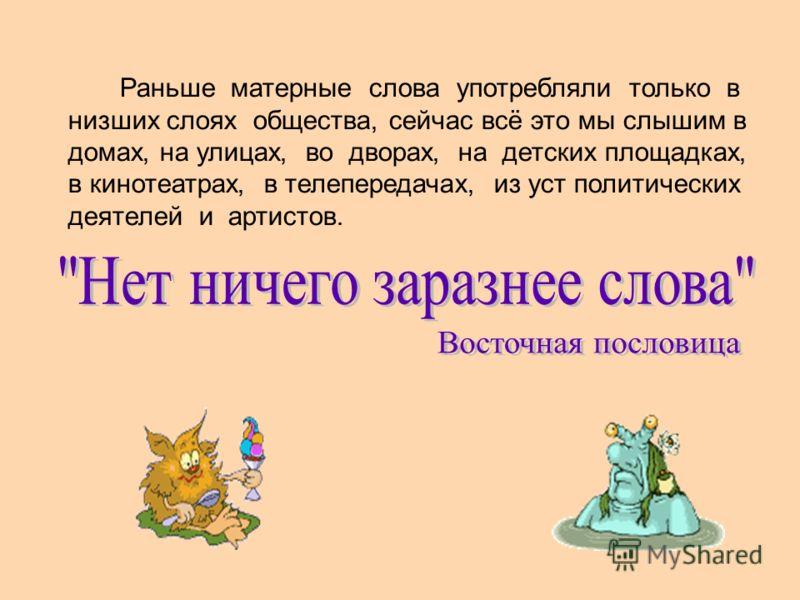 Это речь, наполненная неприличными выражениями, непристойными словами, бранью. У этого явления много определений: нецензурная брань, непечатные выражения, нецензурная лексика, лексика «телесного низа» и др. Но издревле грязные слова в русском народе