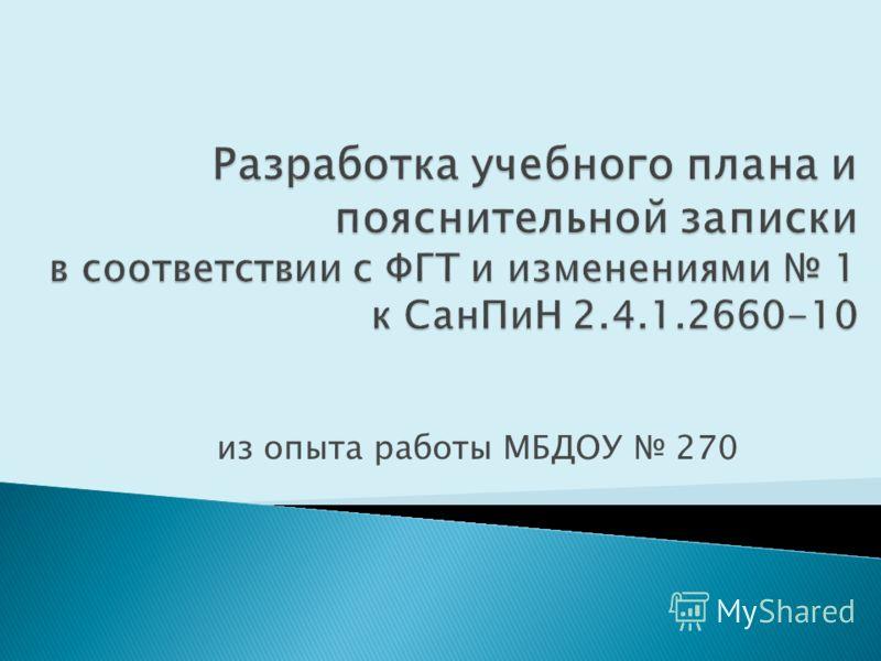 из опыта работы МБДОУ 270