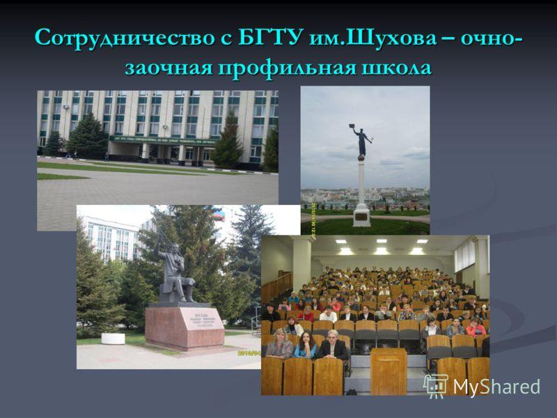 Сотрудничество с БГТУ им.Шухова – очно- заочная профильная школа