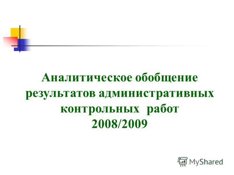 Аналитическое обобщение результатов административных контрольных работ 2008/2009